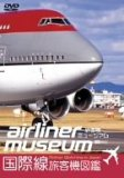 airliners museum1